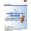 【食品衛生法適合】カラータイプ/クリーングローブ 表紙画像