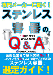 【新人教育・社内勉強用にも!】詳しくなくても大丈夫!専門メーカーに聞く「ステンレス容器のQ&A」 表紙画像