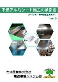 【施工の手引き】お問い合わせ急増中!電子タグ(RFID)干渉の影響を低減し解決した実施工ポイント・解決策を手引きにしました。 表紙画像