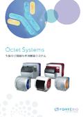 カタログ 生体分子間相互作用解析システム『Octet Systems』 表紙画像