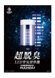 LED空気清浄機『PLEIADES(プレアデス)』 表紙画像