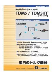 締め付けデータ管理システム TDMS/TDMSHT 表紙画像