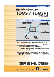 締め付けデータ管理システム TDMS/TDMSHT(Ver3.00) 表紙画像