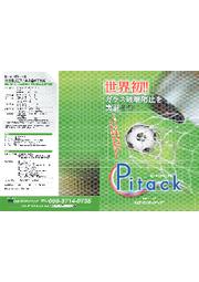 ピータックシートII 製品カタログ 表紙画像
