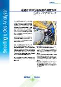 【技術資料・ガス計測/制御】最適なガス分析装置の選定方法