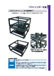 プロジェクターフレーム(振り調整機構付) 表紙画像