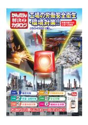 かんたん解決カタログ 工場の労働安全衛生・環境対策(ISO45001編) 表紙画像