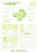 高速・高揚程ポンプ『4197ステンレススチールシリーズ』 表紙画像