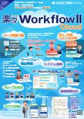 クラウド型ワークフローサービス『楽々WorkflowII クラウドサービス』