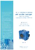 臭気・VOC環境改善装置『臭いのリセット・エアーワイドレンジ』 表紙画像