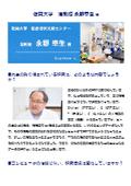 HPC導入インタビュー事例 佐賀大学の総合分析実績センター様