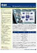 PCI Express スイッチ・タイミング・ソリューション 表紙画像