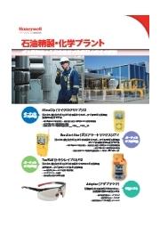 石油精製・化学プラント|ガス検知器から安全保護具で作業員の安全を確保 表紙画像