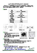 φ4マイクロリニアアクチュエーター『MUI104』