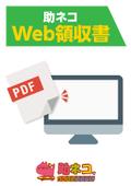 「 助ネコ Web領収書 」Web上からワンクリックでPDFの領収書を発行。郵送コストの削減に! 表紙画像