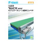 チェーンコンベア『つばき WinCS mini』カタログ 表紙画像