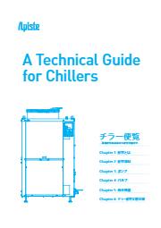 【資料】チラー便覧-冷却配管の基本から配管実例まで- 表紙画像