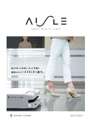 スマートモビールロボット『AISLE』 製品カタログ 表紙画像
