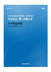 『ヘイシン モーノポンプ』カタログ(汎用シリーズ) 表紙画像