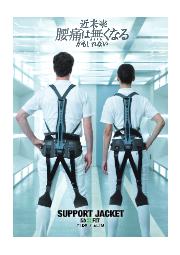 洗濯機で洗えるアシストスーツ『サポートジャケットBb+FIT』製品カタログ 表紙画像
