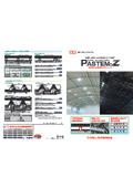 母屋兼用 吸音断熱直天井システム「PASTEM-Z」