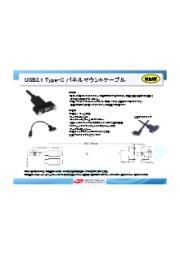 USB3.1 Type-C パネルマウントケーブル 表紙画像