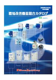 環境改善機器総合カタログ 表紙画像