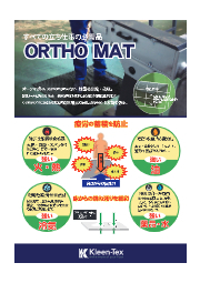 【防炎性能試験合格品】オーソマット 表紙画像