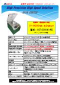 高精度・高速回転スピンコーター『ACT-300AII-HS』