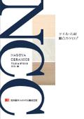 タイル・石材 総合カタログ 2021 秋