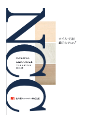 タイル・石材 総合カタログ 2021 秋 表紙画像