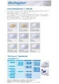 医療用生体内分解吸収性ポリマー『BioDegmer』 表紙画像