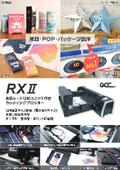 紙器・POP製作用カッティングプロッター『RX II』