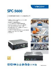 Vecow社 小型ファンレス組込みBox PC SPC-5600 表紙画像