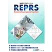 設備設計CADシステム『REPRS』 表紙画像