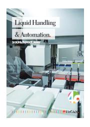 ライフサイエンス関連自動化における製品ガイド 表紙画像
