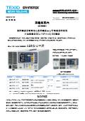【新製品案内】小型軽量のコンパクトAC/DC電源『ASRシリーズ』