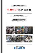 コネクタ【自動車関連工場様向け】生産性UP成功事例集 表紙画像