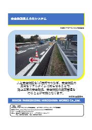 『安全施設みえる化システム』 表紙画像