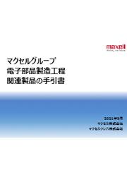 マクセルグループ 電子部品製造工程関連製品の手引書 表紙画像