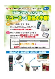 リユースバッテリー 表紙画像