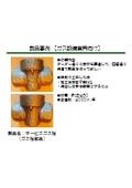 【ガス設備業界向け 製品事例】サービスガス栓