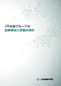 総合カタログ『JX金属グループの先端素材と技術の紹介』