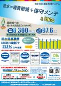 【資料】宿泊施設向け『エコタッチ』