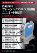 ブレージングパルス溶接機『ユニオート200HG』 表紙画像