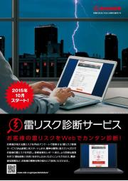 WEBでカンタン、すぐ分かる!『雷リスク診断サービス』 表紙画像
