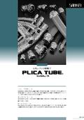 【26版】プリカチューブ(PLICA TUBE)金属製可とう電線管カタログ 表紙画像