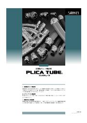 【27版】プリカチューブ(PLICA TUBE)金属製可とう電線管カタログ 表紙画像