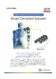 サーボユニット『スマートコンプライアントアクチュエーター』 表紙画像