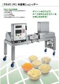 チーズ原料ブロック全自動シュレッダー『FS40A』 表紙画像